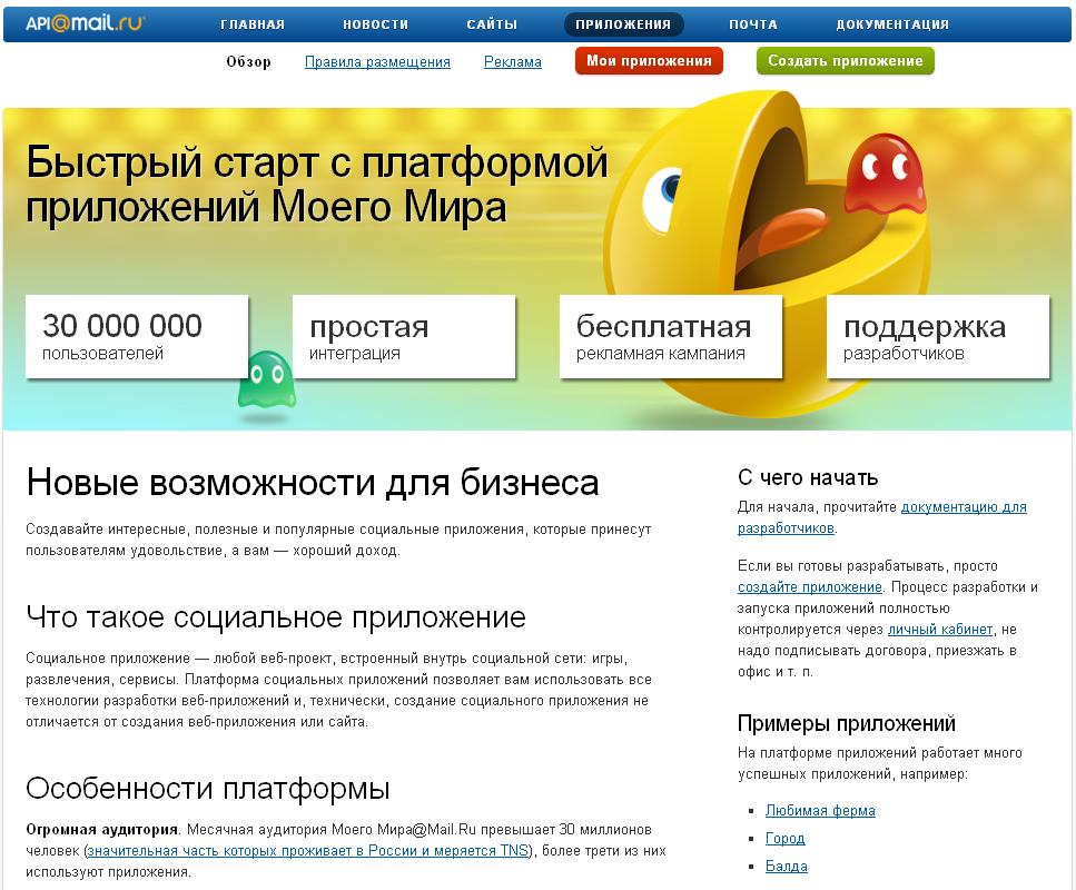 Как мы размещали IFrame приложение в четырех социальных сетях (подводные камни модерации)