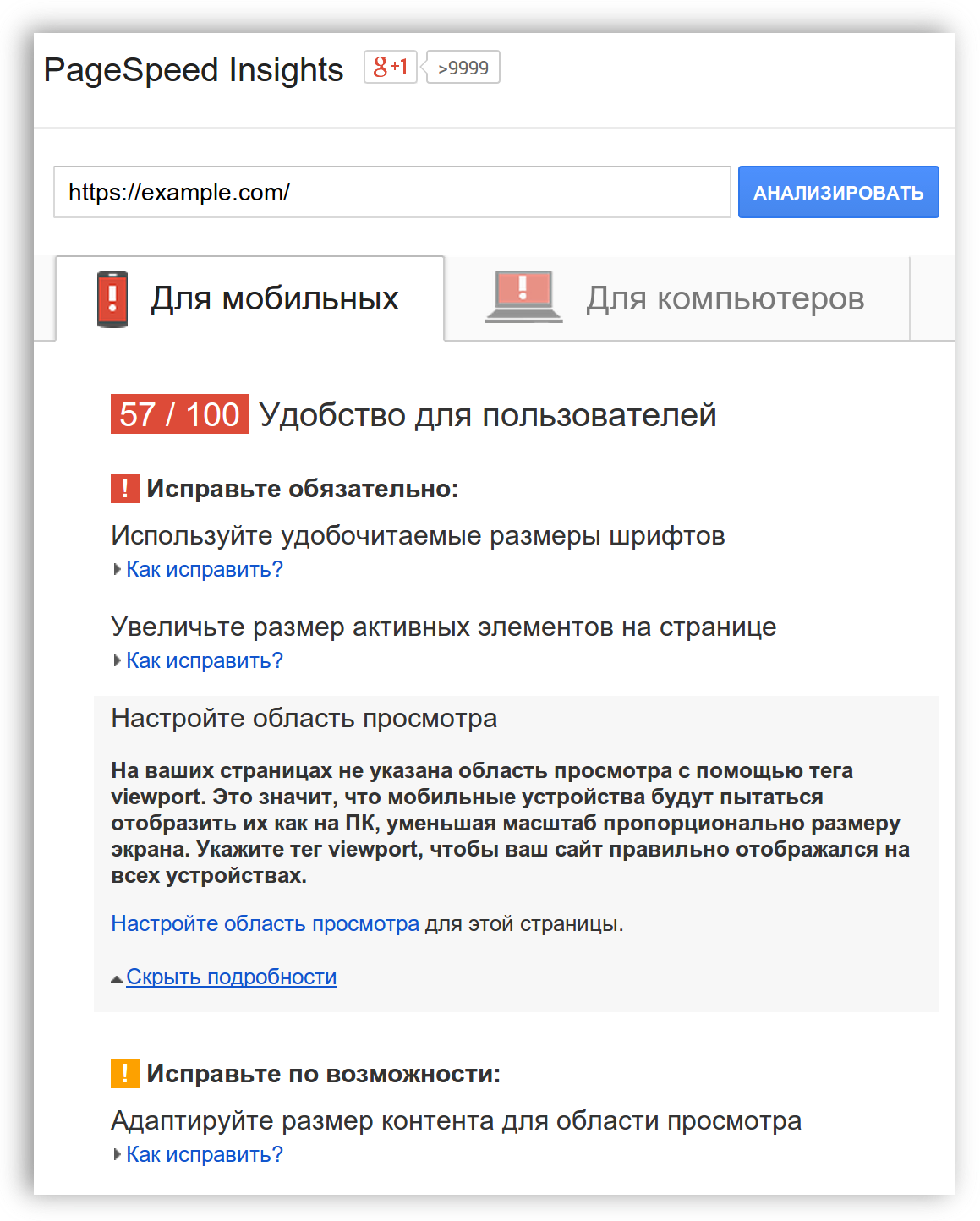 PageSpeed Insights для мобильных устройств