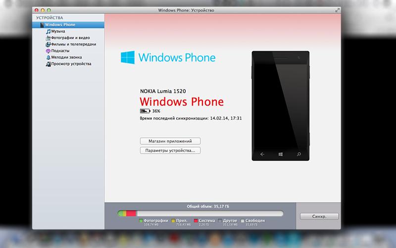 Как подружить вашу Nokia Lumia с Mac?