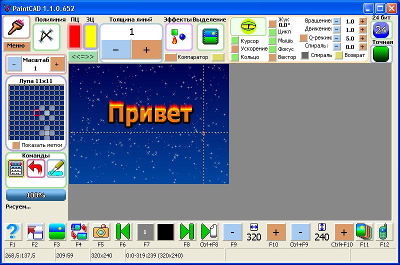 Как рисовать в PaintCAD 4Windows