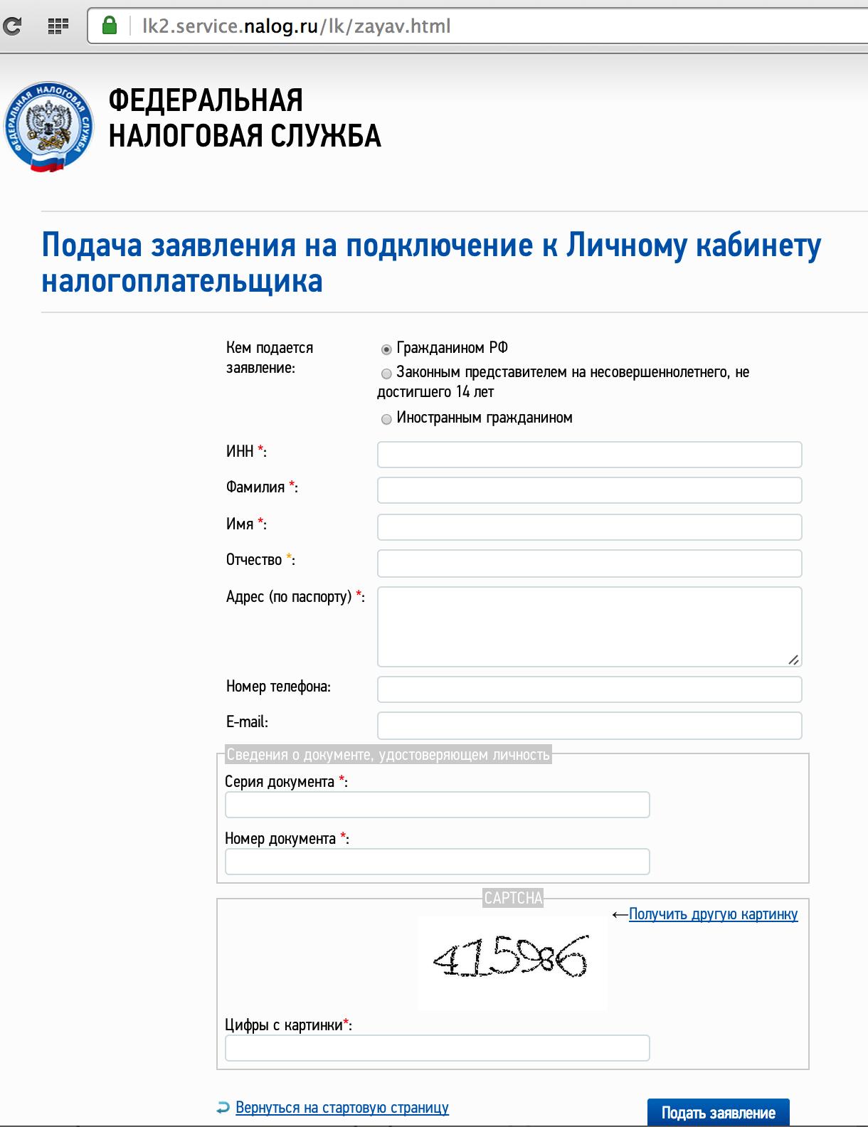 Как сдать налоговую декларацию за 2013 год электронным способом за несколько дней (РФ)