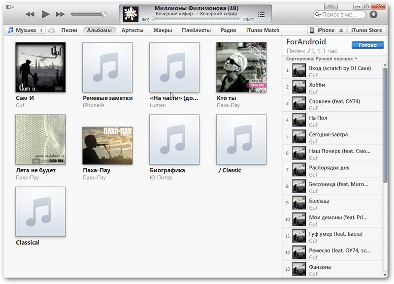 Как слушать музыку из iTunes на Android устройствах. Пошаговая инструкция