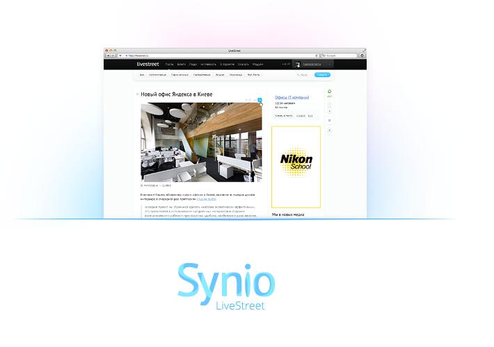 Synio . LiveStreet