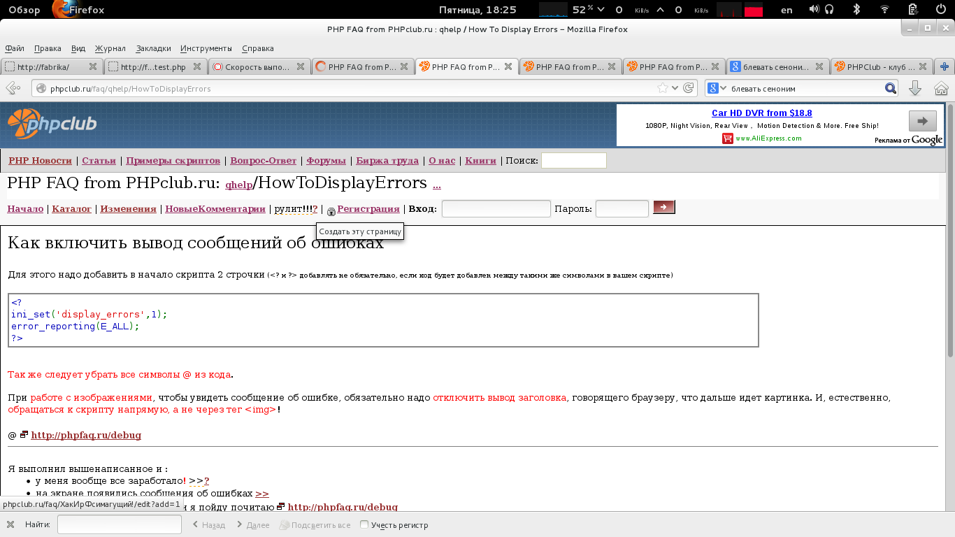 Как я нашел уязвимость на phpclub.ru