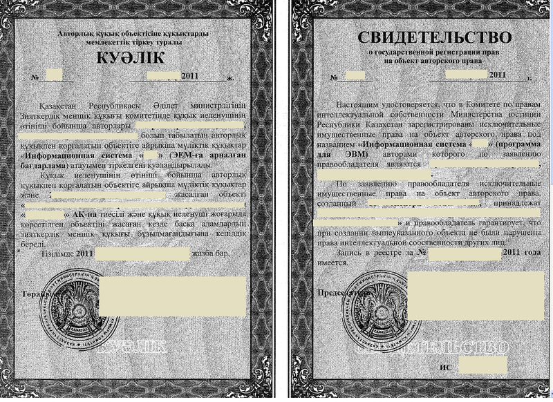 Как я получал свидетельство государственной регистрации прав на объект авторского права в Казахстане