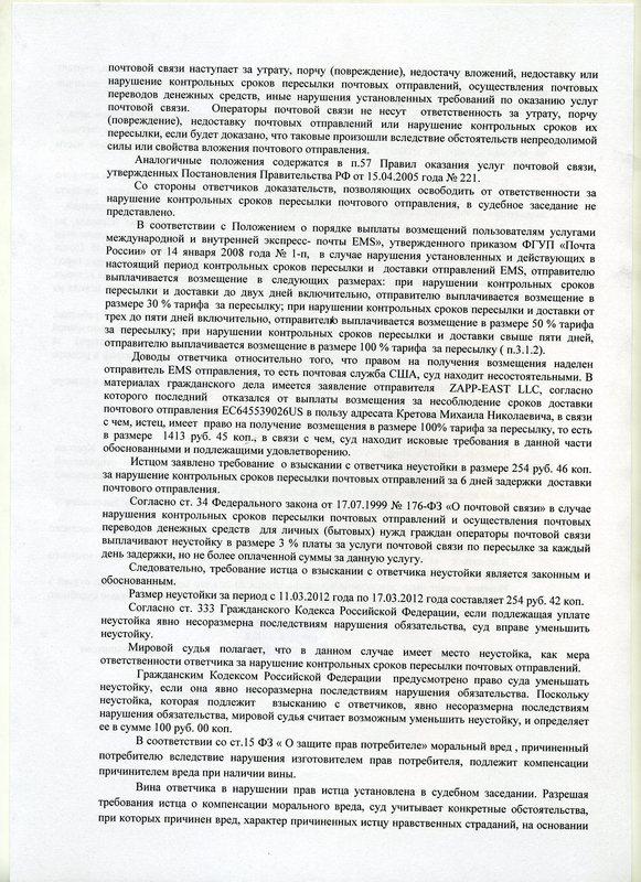 Как я выиграл суд с EMS Почта России