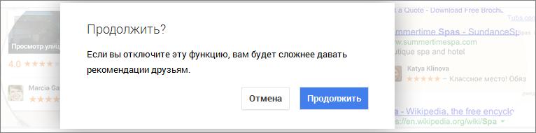 Как запретить использование личных данных в рекламе Google