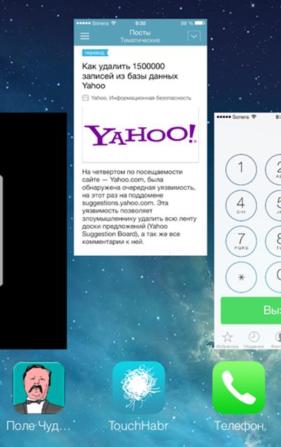 Кейлогер iOS 7