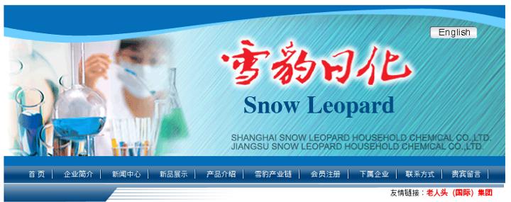 Китайский производитель зубной пасты судится с Apple из за названия «Snow Leopard»