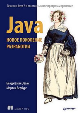 Книга «Java. Новое поколение разработки»