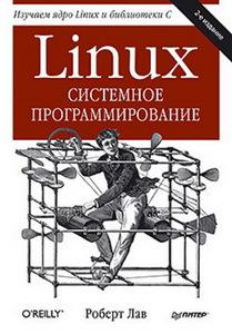 Книга «Linux. Системное программирование. 2 е изд.»