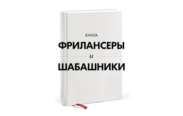 Рудавин фриланс книга вакансия it рекрутер фрилансер