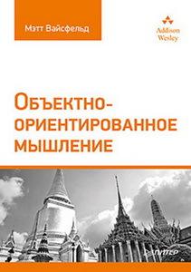 Книга «Объектно ориентированное мышление»
