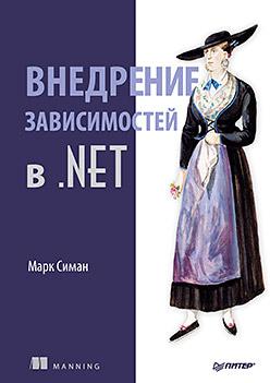 Книга «Внедрение зависимостей в .NET» уже в продаже!
