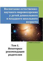 Книга «Воспитание естественнонаучного мировоззрения у детей дошкольного и младшего школьного возраста», том 1 «Некоторые рекомендации родителям»