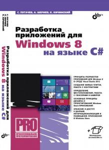 """Книга """"Разработка приложений для Windows 8 на языке C#"""" доступна для скачивания"""