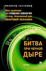 Книга Леонарда Сасскинда «Битва при черной дыре»