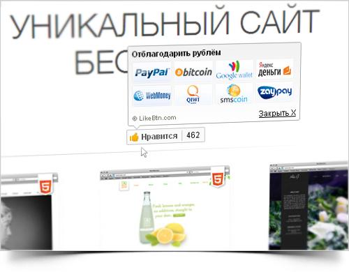 Кнопка «Мне нравится» для сайтов и блогов: дегустация