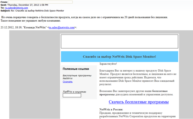 Коды лицензий на бесплатные программы NetWrix