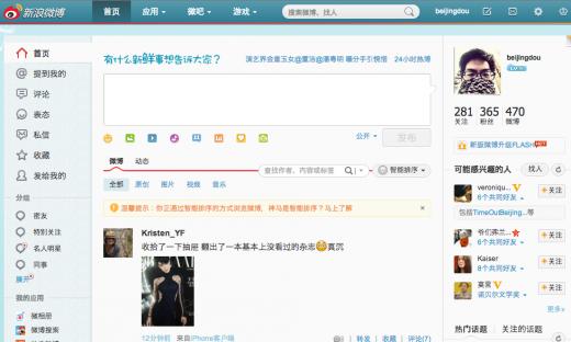 Когда каждый день как DDOS. Крупнейшие китайские сайты