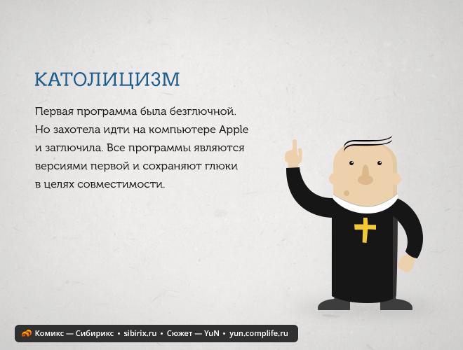 Комиксы по сетевому творчеству Юрия Нестеренко (aka YuN) — почему глючат программы