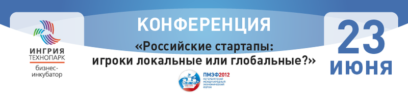 Конференция «Российские стартапы: игроки локальные или глобальные?»