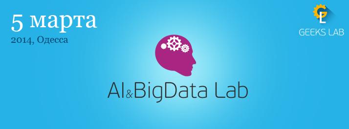 Конференция по большим данным и искусственному интеллекту AI&BigData Lab