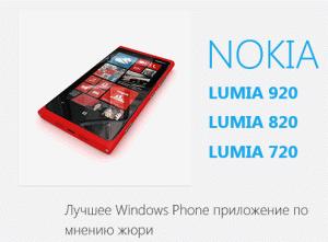 Конкурс для разработчиков Windows Phone приложений