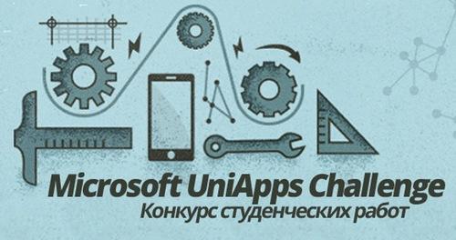 Конкурс для студентов и научных руководителей: «Microsoft UniApps Challenge»