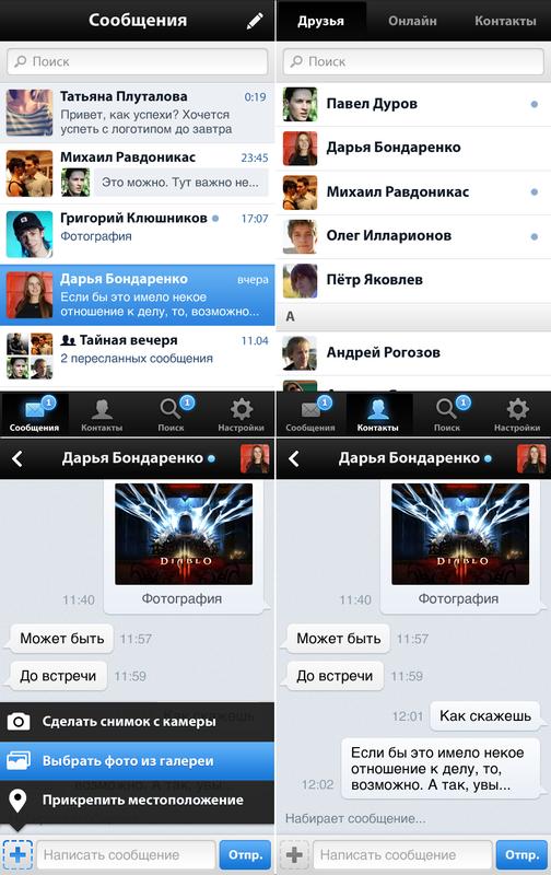 Конкурс ВК: Мессенджер для Android. Как это было!?