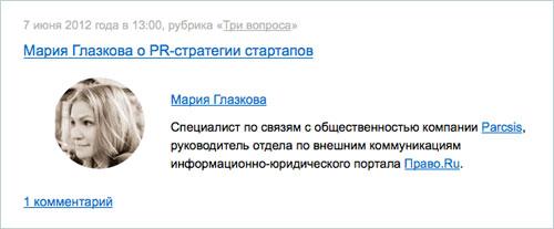 Анонс поста из рубрики «Три вопроса» на главной странице Дигибу