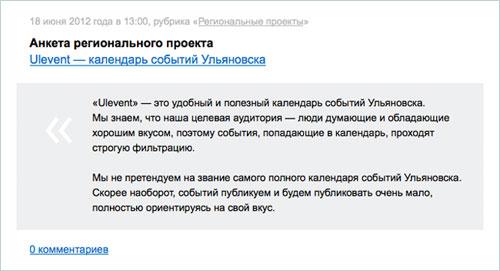 Анонс поста из рубрики «Региональные проекты» на главной странице Дигибу