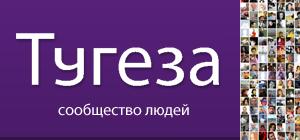 Краудфандинг (складчины) в России: Интервью с координаторами проекта «Тугеза»