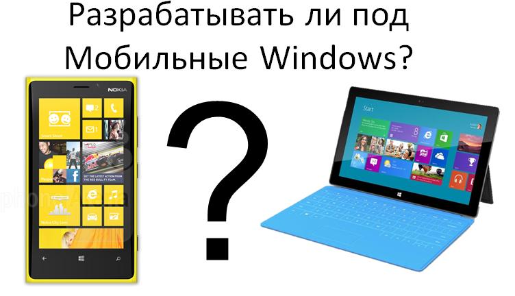Кроссплатформенное программирование под современные мобильные Windows платформы