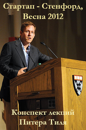Курс лекций «Стартап». Питер Тиль. Стенфорд 2012. Занятие 13