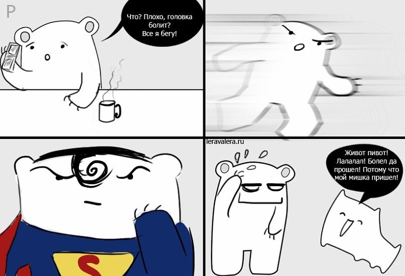 Леравалера и краудфандинг известного интернет комикса