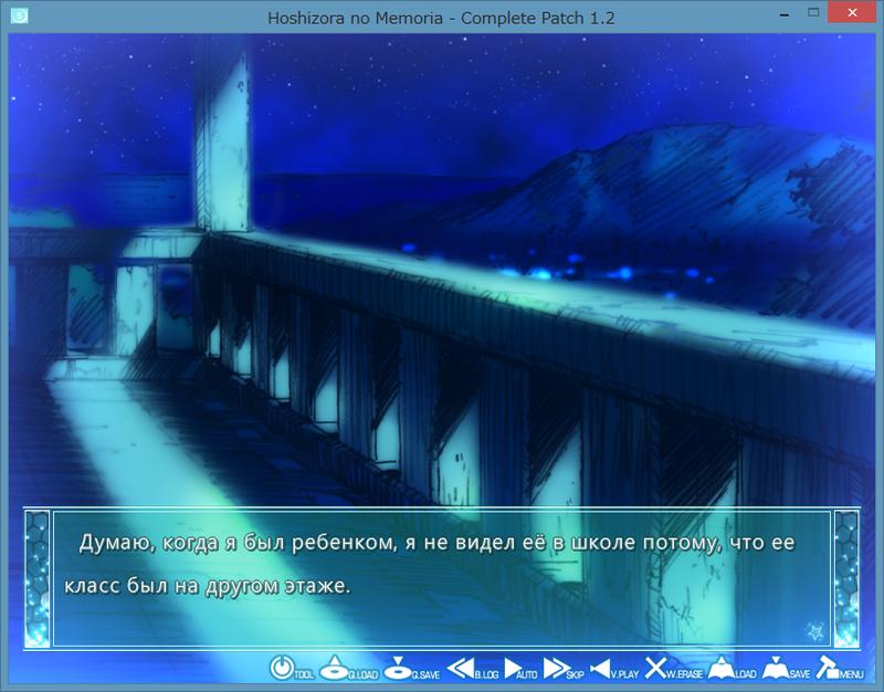 Локализация VN на примере Hoshizora no Memoria