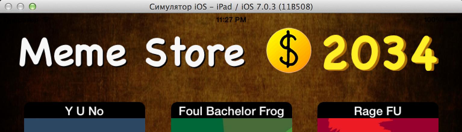 Ломаем iOS приложение! Часть 2