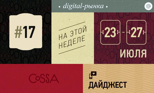 Лучшее из мира digital #17