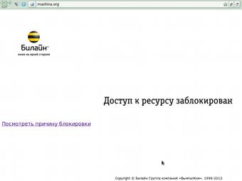 mashina.org недоступна под Билайном