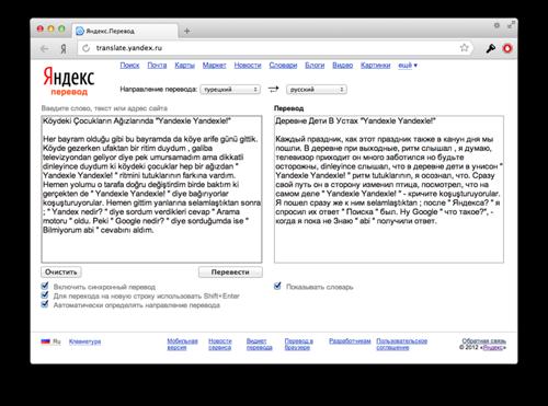 Машинный перевод и автоматический словарь в Яндексе
