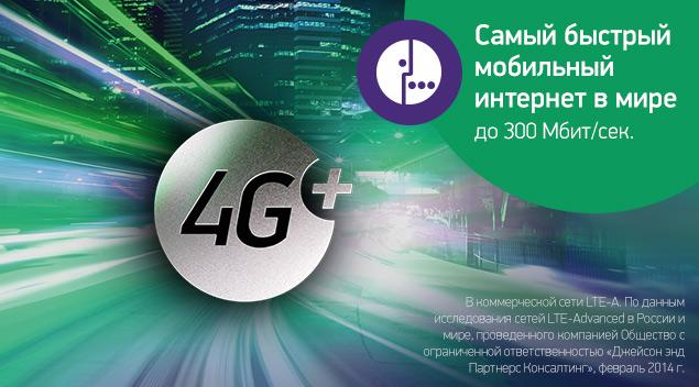 МегаФон запустил 4G+