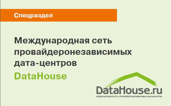 Международная сеть провайдеронезависимых дата центров DataHouse