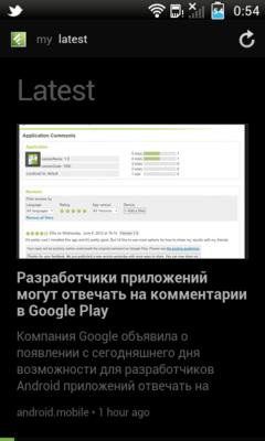 Менеджеры подписок и агрегаторы новостей для Android