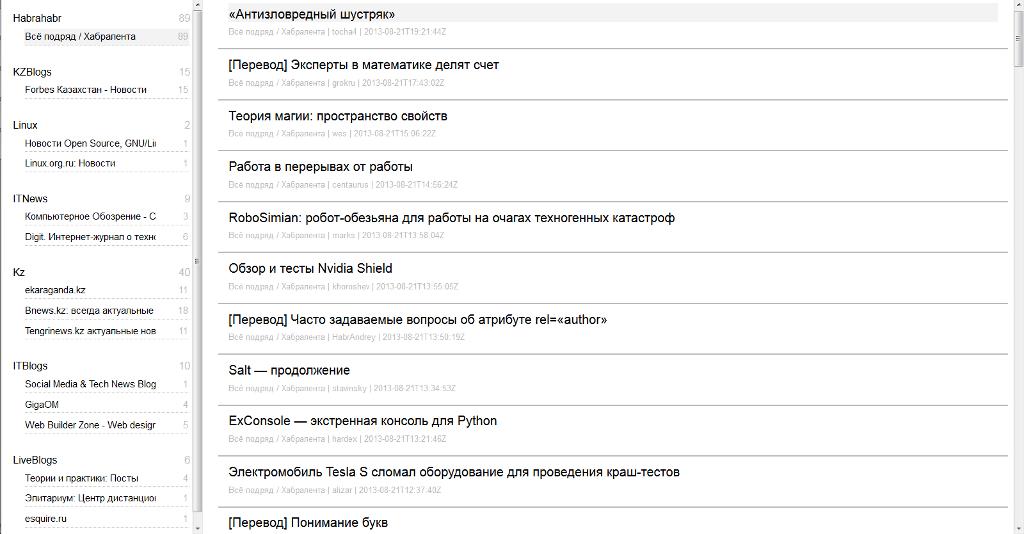 Минималистичный RSS ридер для сервиса Яндекс.Подписки