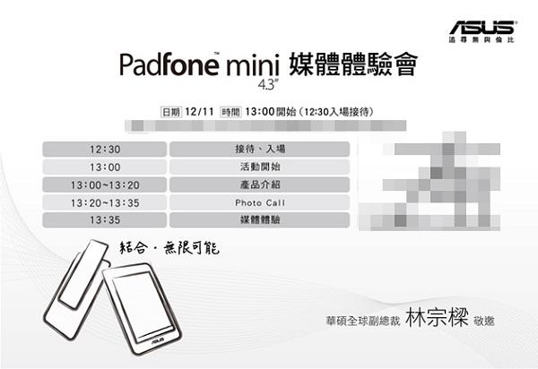 Мобильное устройство Asus PadFone mini будет представлено 11 декабря в Тайбэе