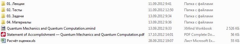 Мои маленькие хитрости при онлайн обучении на Coursera