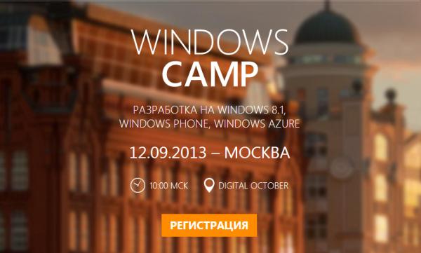 Москва, 12 сентября, Windows Camp — приходи, будет интересно!
