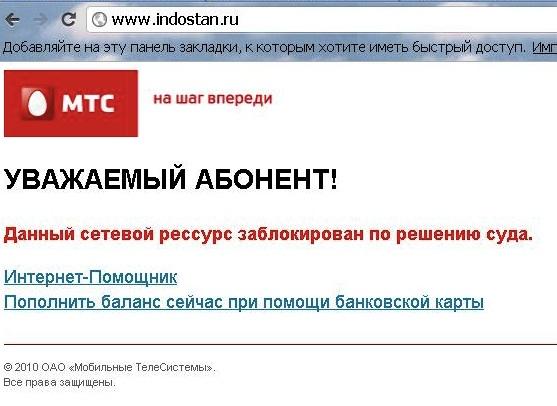 МТС блокирует доступ к сайту Индостан.ру