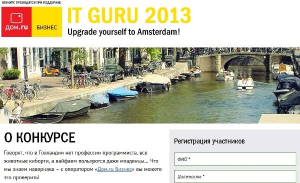На iXBT.com стартовал конкурс для системных администраторов